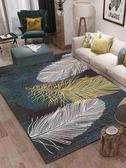 北歐簡約地毯客廳現代沙發茶幾地墊房間可愛臥室床邊毯滿鋪榻榻米  ATF  魔法鞋櫃