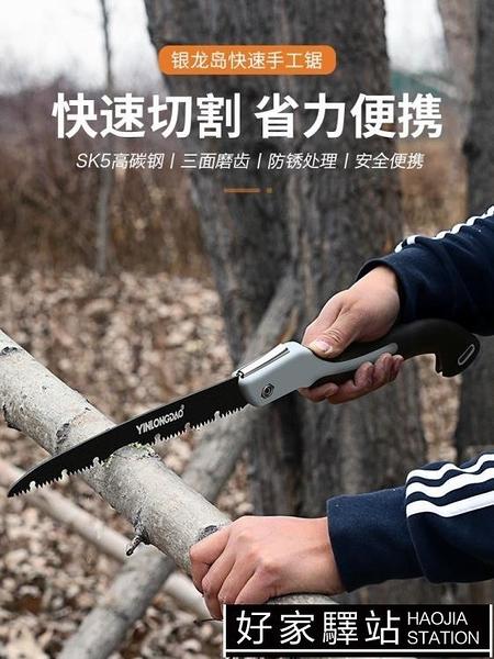 手鋸木工鋸子手拉迷你家用快速鋸樹據木頭切割神器手工鋸小型手持
