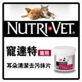 【力奇】寵達特 寵物用耳朵清潔去污抹片90片 可超取 (J003C11)