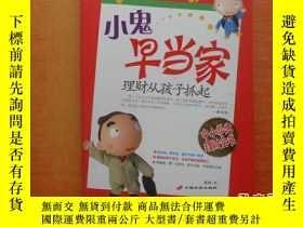 二手書博民逛書店罕見小鬼早當家23429 雅琳 中國長安出版社 出版2007