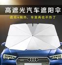 汽車遮陽傘 現貨前擋車子神器遮光墊車內車...