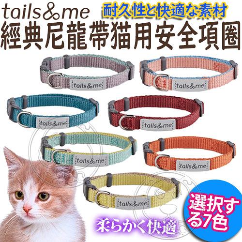 【培菓平價寵物網】Tail&me尾巴與我》經典尼龍帶系列貓用安全項圈-17~26cm