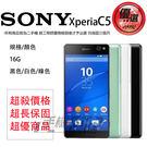 【保證超新】手機阿店 索尼 sony sonyXperia C5 Utra E5553 6吋 16G 黑/白/绿 優選二手機