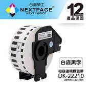 【台灣榮工】BROTHER 相容 連續 標籤帶 DK-22210 (29mm x 30.48mm 白底黑字 )