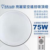 【亮博士LED】亮麗星空75W遙控吸頂燈適合10~12坪遙控調光調色 附遙控器