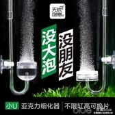 無憂創意小U空氣細化器氧泵套裝通透壓克力二氧化碳細化器CO2霧化  【快速出貨】
