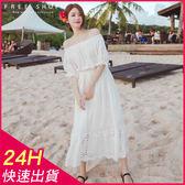 [現貨] 女神款度假性感一字領露肩天使白連身裙連身長裙沙灘裙洋裝泰國旅行大尺碼【QZZZ10000】