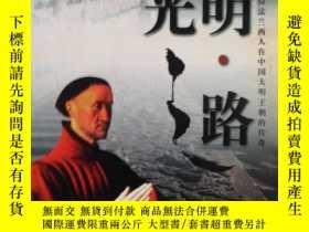 二手書博民逛書店罕見光明之路(兩位法蘭西人在中國大明王朝的傳奇)Y210554