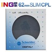 【24期0利率】 Schneider 62mm SLIM C-PL  超薄框 偏光鏡 德國製造 信乃達 公司貨