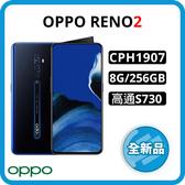 限量一台【全新品】OPPO Reno2 (8G/256GB) CPH1907 變焦四鏡頭 遠近都清晰