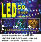 LED彩色50燈電池式燈串  聖誕節-L...