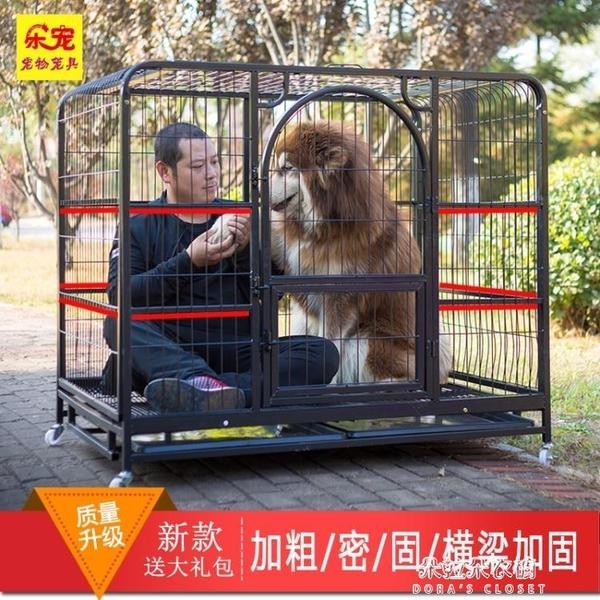 寵物籠子 狗籠L大型犬M中型犬金毛哈士奇薩摩阿拉斯加拉布拉多加粗寵物狗籠 【母親節特惠】