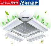 擋風板 中央空調擋風板吸頂機導風板天花機擋板空調導風罩防直吹擋冷暖風RMRM