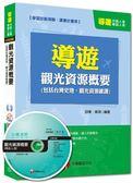 (二手書)導遊外語、華語人員:觀光資源概要(包括台灣史地、觀光資源維護)