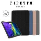 英國Pipetto Origami iPad Air 10.9吋 (2020) TPU多角度摺疊保護套