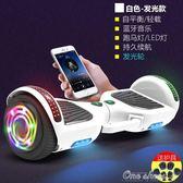 智能雙輪電動自平衡車兩輪成人體感代步車小孩兒童平衡車獎品贈品one shoes YXS