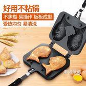 烘焙工具 西鯛魚燒華夫餅模具創意DIY蛋糕餅干烘培模具家用燃氣專用 xw