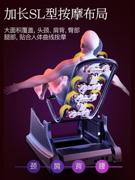 按摩椅 本博家用全身電動小型老人太空豪華艙按摩椅全自動智能新款沙發器全館全省免運 SP