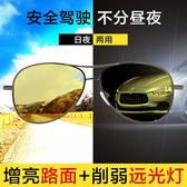 夜視鏡-夜間晚上開車專用眼睛 夜光眼鏡 防遠光燈