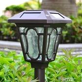 太陽能草坪燈超亮戶外防水別墅花園庭院燈室外插地歐式LED路燈 道禾生活館