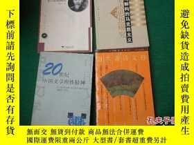 二手書博民逛書店罕見20世紀中國文學理性精神16361 朱德發 上海人民 出版2