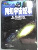 【書寶二手書T6/科學_IMI】預知宇宙紀事_提摩西費瑞斯