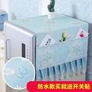 冰箱蓋布防水冰箱罩單開門雙開門微波爐洗衣機罩萬能蓋巾防塵罩簾 快速出貨
