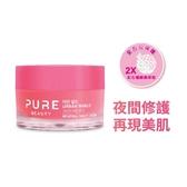 Pure Beauty紅石榴高效活顏防禦晚安凝霜 50ml