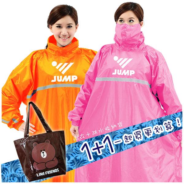 imitu【JUMP】3步驟快速穿脫x後反穿連身一件式風雨衣[1+1]熊大防水收納袋