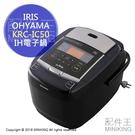 日本代購 空運 IRIS OHYAMA KRC-IC50 IH電子鍋 電鍋 極厚銅釜 水量 卡路里計算 6人份