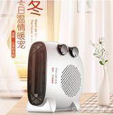 取暖器迷你暖風機小太陽電暖氣家用節能省電速熱小型熱風電暖器 居樂坊生活館YYJ