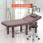姿雅加粗加固80寬美容床美容院專用按摩床美體紋身火推拿床HM 3c優購
