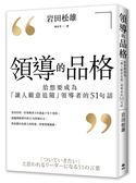 (二手書)領導的品格:給想要成為「讓人願意追隨」領導者的51句話