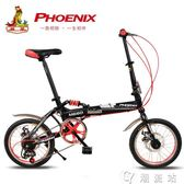 鳳凰折疊自行車單變速14/16寸成人男女式超輕便攜超輕單車 igo CY潮流站