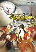 (二手書)小鼠歷險系列1:小鼠豬草探險去