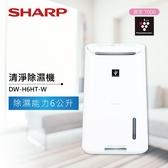 【結帳再折+24期0利率】】SHARP 夏普 6.1公升 除濕機 DW-H6HT/W 公司貨