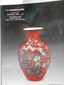 【書寶二手書T5/收藏_XAB】2014年春季藝術品拍賣會_名家瓷器_2014/7/1