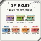 SP RKLES[超級SP無膠主食貓罐,7種口味,70g,泰國製](一箱24入)