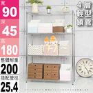 【鐵架免運/探索生活】90x45x180...