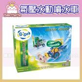 【限宅配】綠色能源系列-第一代氣壓水動-噴水車 #7323-CN 水力發電 智高積木 GIGO 科學玩具 (購潮8)