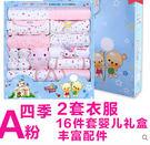 新生兒純棉嬰兒衣服禮盒Eb2741『小美日記』