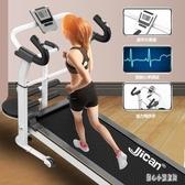 跑步機家用款迷你機械小型走步機靜音折疊加長簡易健身器材   LN5369【甜心小妮童裝】