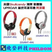 美國 潮牌 骷髏糖 Skullcandy UPROAR 阿波羅 耳罩式 耳機 S5URHT-494 S5URHT-495 公司貨 保固一年