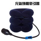 三層充氣式護頸 頸椎伸展器 頸椎牽引 旅行枕 充氣頸枕 頸部支撐 肩頸舒緩按摩 藍色(V50-2424)