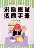 二手書博民逛書店 《求職應試必備手冊》 R2Y ISBN:9579174199│趙擎