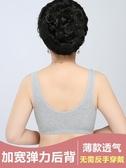中老年文胸老人胸罩全棉媽媽中年婦女穿的背心式奶奶夏天薄款內衣