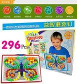 創意組合拼插板兒童益智力拼圖3-9歲幼兒園寶寶男女孩玩具 9號潮人館
