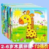 早教玩具-片幼兒童木質拼圖2-3-6歲寶寶早教益智男女孩積木玩具5-奇幻樂園