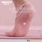 瑜伽襪防滑專業女五指瑜珈初學者冬季蹦床運動健身普拉提舞蹈襪