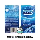 Durex杜蕾斯衛生套 保險套 活力裝衛生套12入